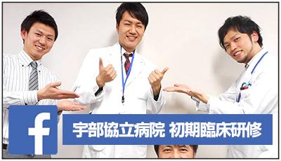 医系学生サポートセンターFacebook