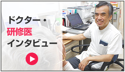 医師研修医インタビュー