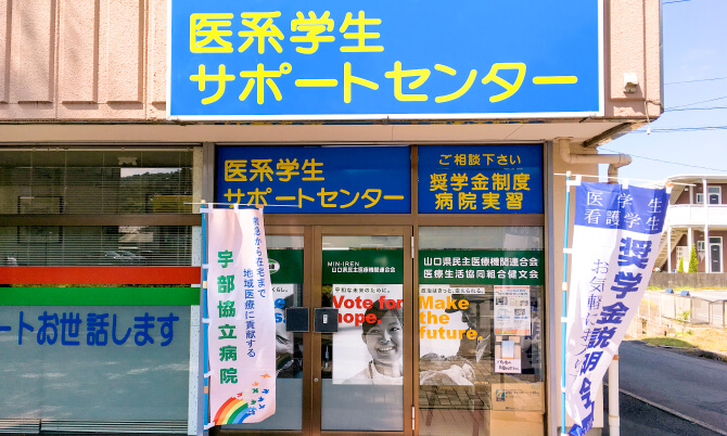 医系学生サポートセンター山口